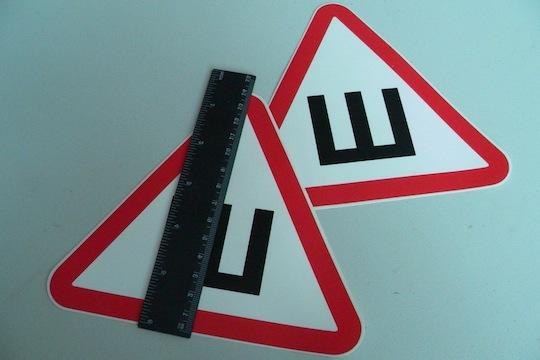 Основные правила для знаков
